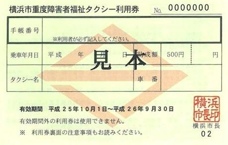 横浜市の福祉タクシー券