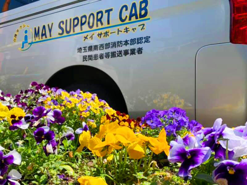 MAY SUPPORT CAB(メイサポートキャブ)の車体看板とお花