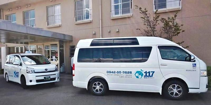 福祉タクシー117(いいな)のレジアスエースとヴォクシー