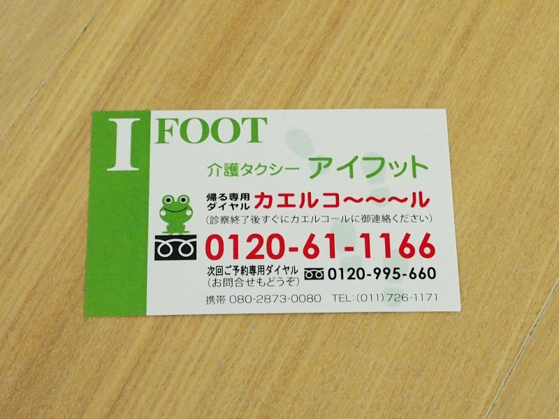 ifoot10