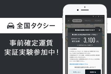 zenkokutaxi_app