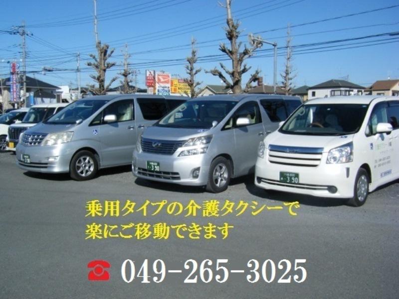 ケアライフ・ソフトの介護タクシー車両3台