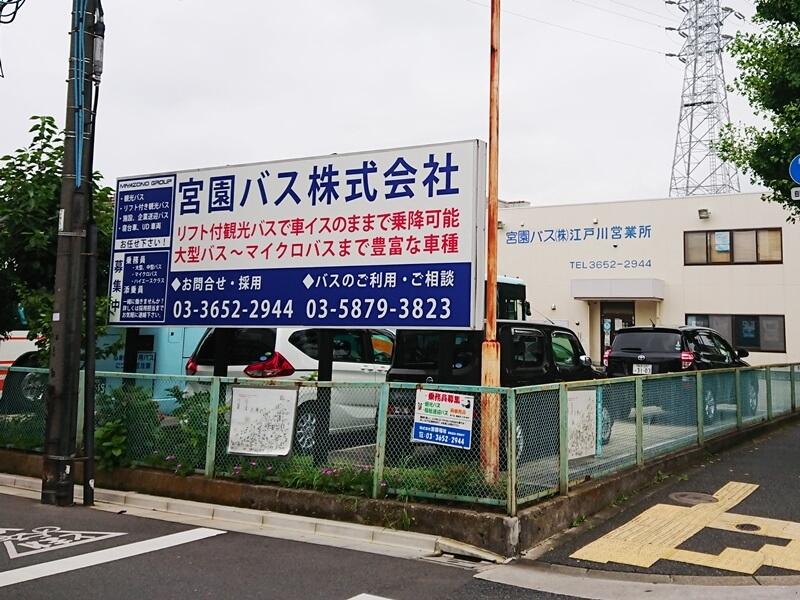 宮園バス 江戸川営業所社屋