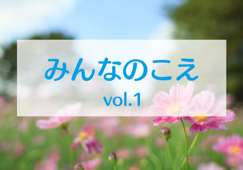 voice1_001