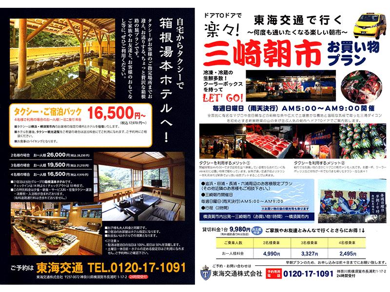 tokai_yokosuka11