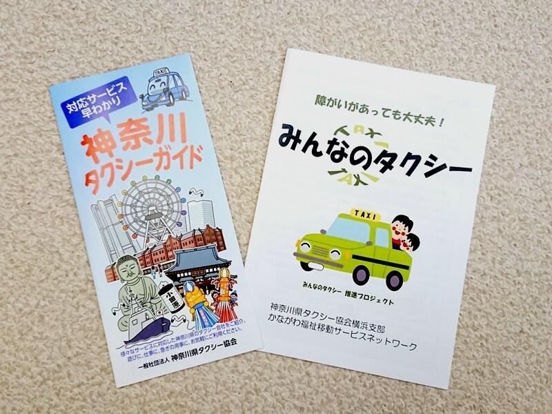 コラム】UDタクシー試乗会レポート(後編) | 介護タクシー案内所