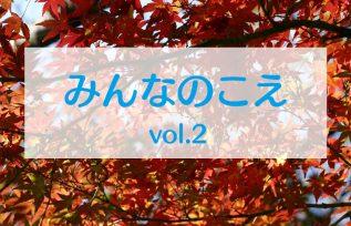 voice2_001