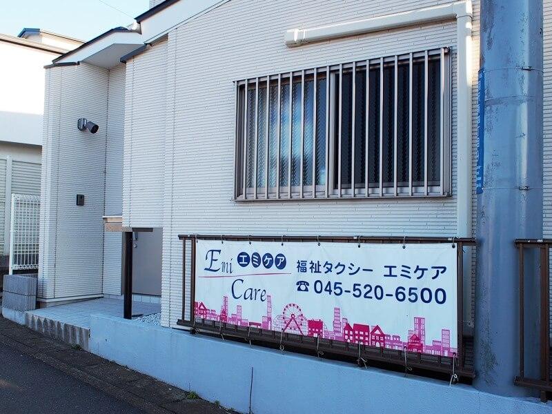 emicare_yokohama05