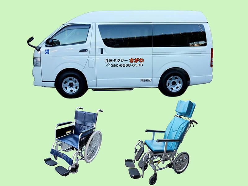 介護車両と標準車いす、リクライニング車いす