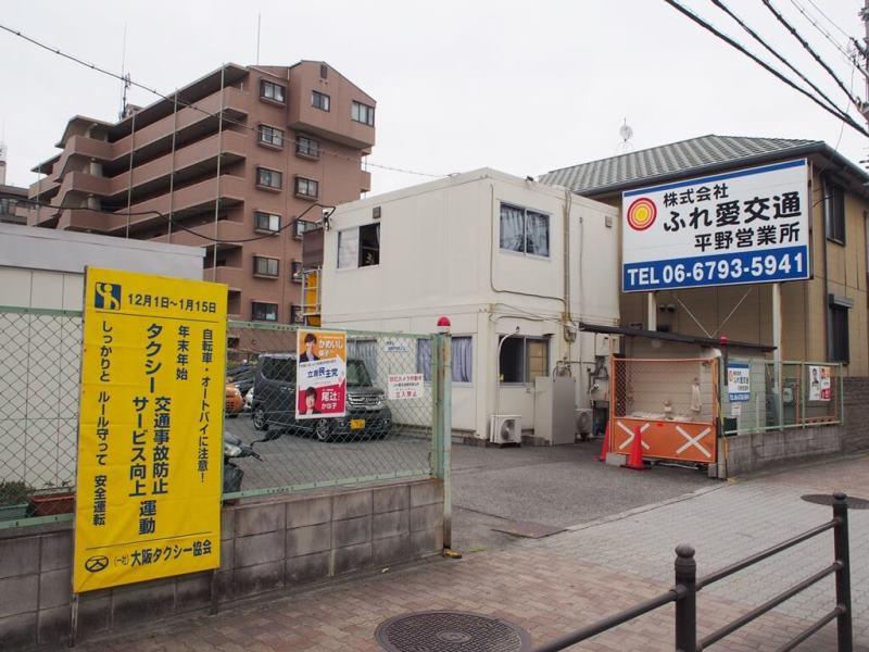 ふれ愛交通平野営業所