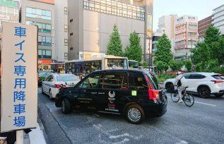 中野駅タクシー