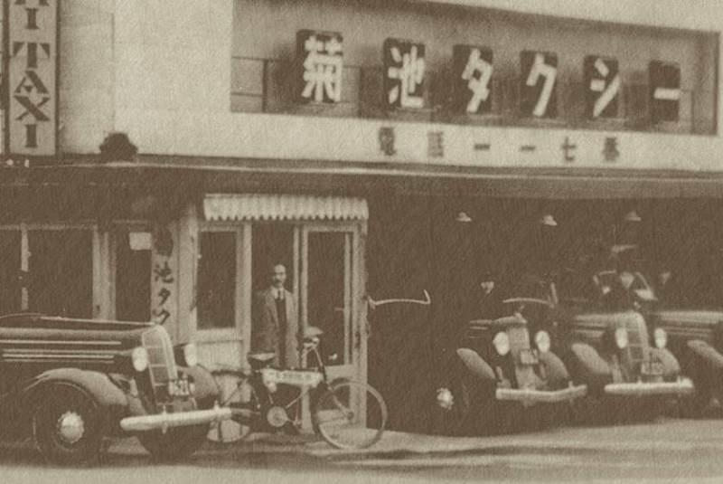 創業当時の菊池タクシー社屋