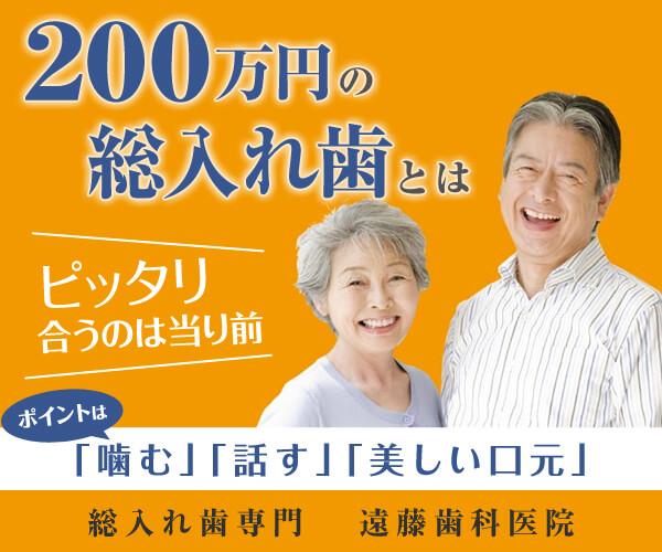 200万円の総入れ歯とは・遠藤歯科医院
