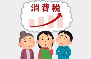 消費税アップに不安な人たち