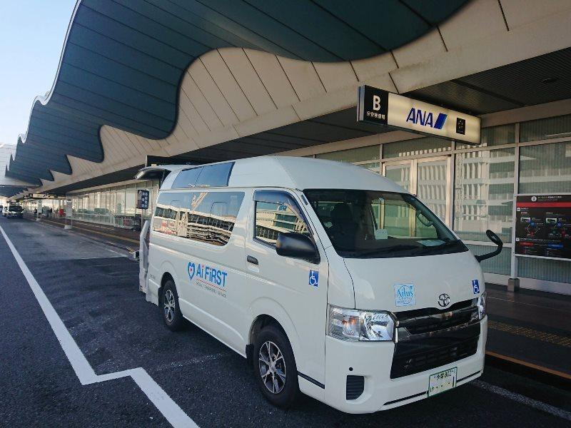 羽田空港ターミナルに到着した介護タクシーアイファースト