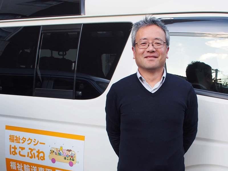 福祉タクシーはこぶねの吉田さん