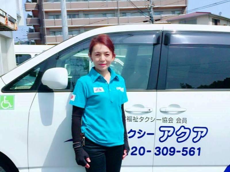 福祉・介護タクシーアクアの西田さん