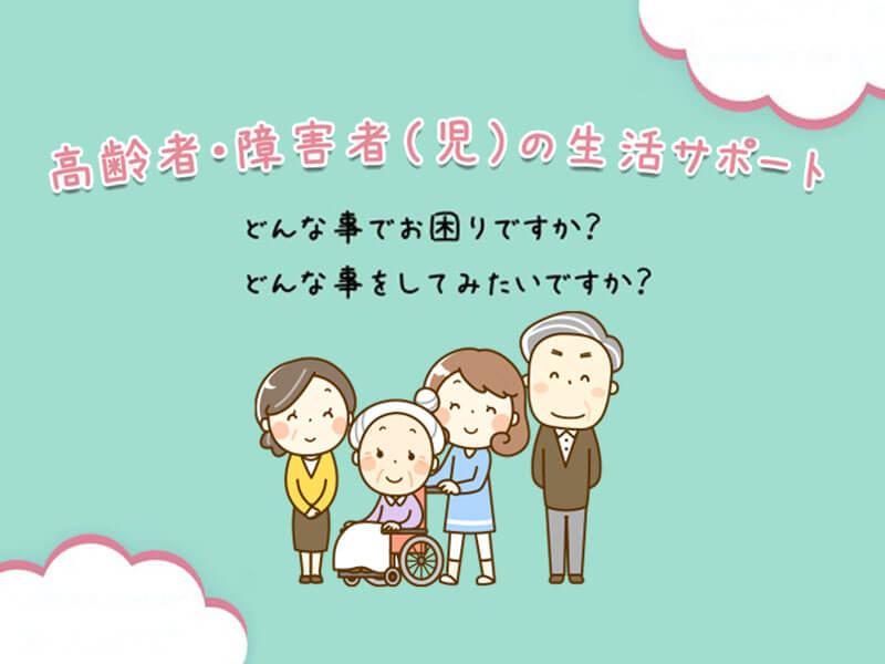 高齢者・障がい者(児)の生活サポート