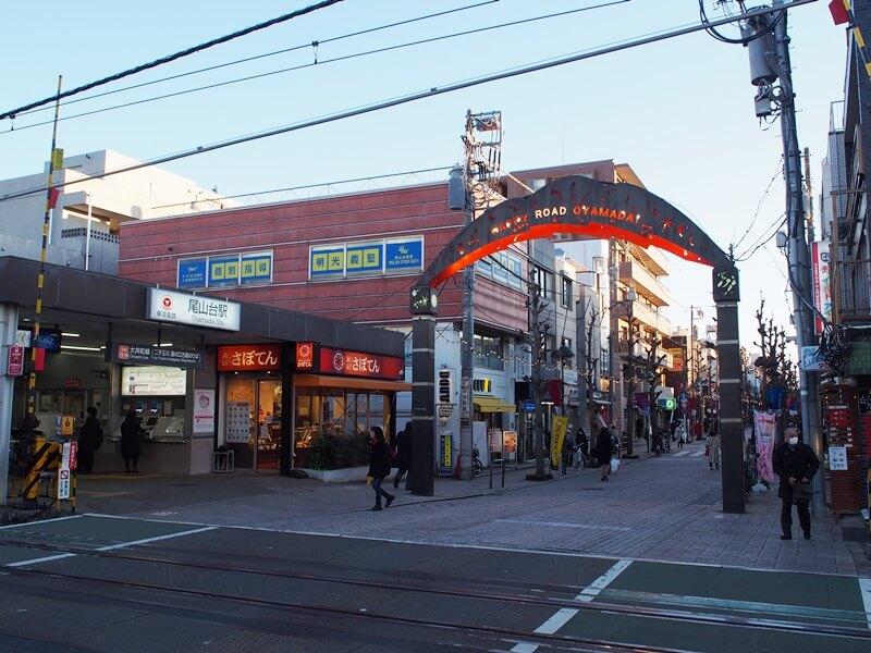 東急大井町線尾山台駅前