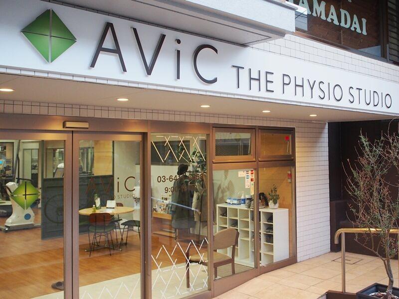 保険外リハビリを行うAViC THE PHYSIO STUDIO尾山台店