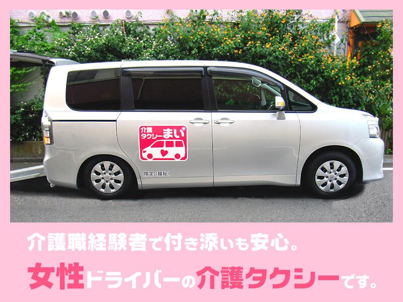 介護タクシーまい車両