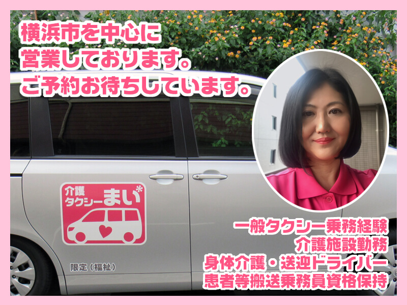 介護タクシーまい代表の芹川さん