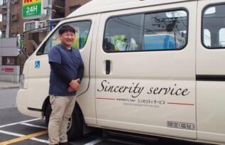 シンセリティーサービスの飯田さん