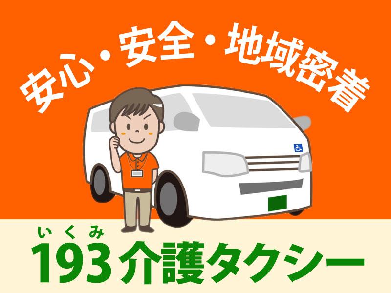安心・安全・地域密着の193介護タクシー