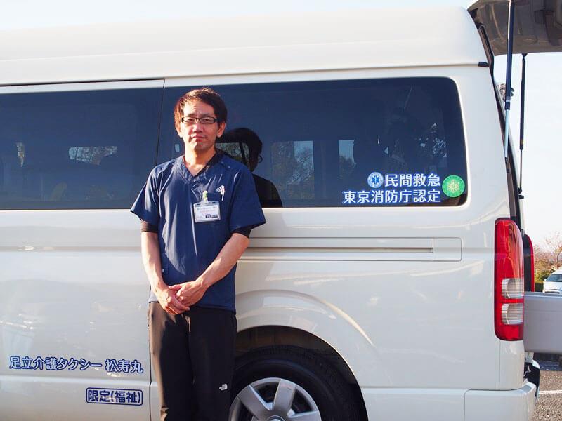 足立介護タクシー松寿丸 代表の山岡さん