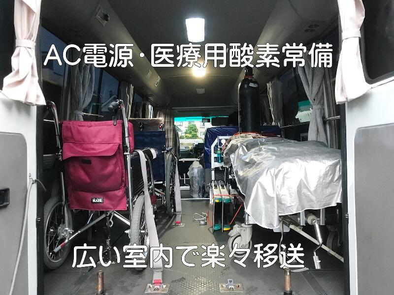 AC電源・医療用酸素常備・広い室内楽々移送