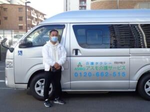 介護車両のハイエースとドライバーの山崎さん