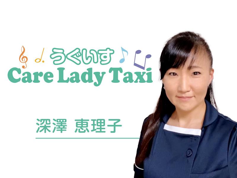 うぐいすケアレディタクシーの深澤さん
